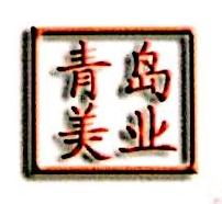 青岛美业贸易有限公司 最新采购和商业信息