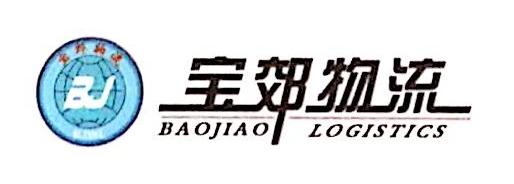 东乡县亚泰物流有限公司 最新采购和商业信息