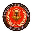深圳市福田区保安服务公司 最新采购和商业信息