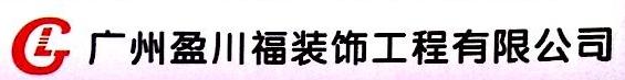 广州盈川福装饰工程有限公司
