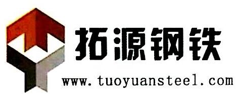 江西拓源钢铁有限公司 最新采购和商业信息