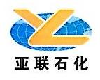 汕头市亚联石化有限公司