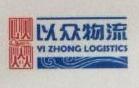 以众物流(北京)有限公司 最新采购和商业信息
