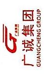衢州市广诚实业有限公司 最新采购和商业信息