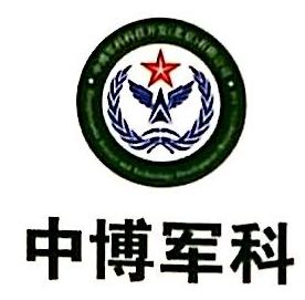 中博军科科技开发(北京)有限公司 最新采购和商业信息