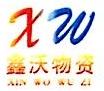 西安鑫沃物资有限公司 最新采购和商业信息
