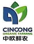成都中欧有机农业发展股份有限公司 最新采购和商业信息