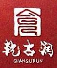 石家庄乾古润餐饮管理有限公司 最新采购和商业信息