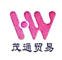 柳州市茂通贸易有限公司 最新采购和商业信息