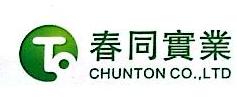 上海春同实业有限公司 最新采购和商业信息