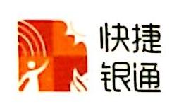 中山快捷银通贸易有限公司 最新采购和商业信息