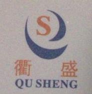 浙江衢盛建设有限公司 最新采购和商业信息