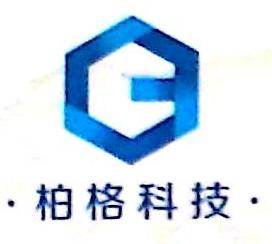 深圳市柏格科技有限公司 最新采购和商业信息
