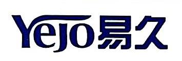 深圳市易久商贸有限公司