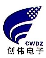 芜湖市创伟电子有限责任公司 最新采购和商业信息