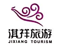深圳市淇祥国际旅行社有限公司 最新采购和商业信息
