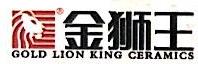 淄博金狮王科技陶瓷集团有限公司 最新采购和商业信息