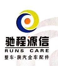 西安驰程源信工贸有限公司 最新采购和商业信息