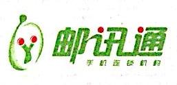 深圳市邮讯通电子发展有限公司 最新采购和商业信息