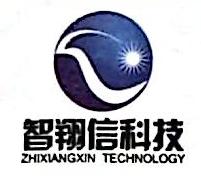 贵州智翔信科技有限公司 最新采购和商业信息