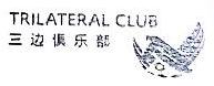 三边黄金珠宝(北京)有限公司 最新采购和商业信息