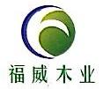 宁波市福威木业有限公司 最新采购和商业信息