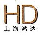 上海鸿达球铁铸造有限公司 最新采购和商业信息