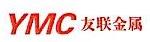 深圳市友联金属材料有限公司