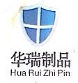 福鼎市华瑞不锈钢粉末制品有限公司 最新采购和商业信息