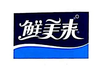 郑州鲜美来冷链物流有限公司 最新采购和商业信息