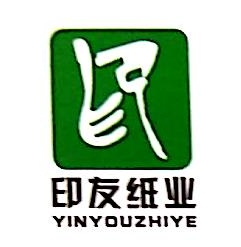 云南印友商贸有限公司