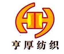 绍兴县亨厚纺织品有限公司 最新采购和商业信息