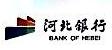 河北银行股份有限公司