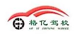 上海格亿机动车驾驶员培训有限公司 最新采购和商业信息