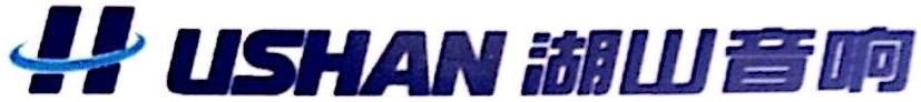南宁湖山电子科技有限公司 最新采购和商业信息