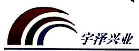 北京宇泽兴业科技有限公司 最新采购和商业信息