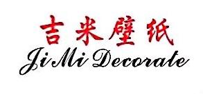 杭州吉米装饰材料有限公司