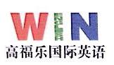 北京高福乐国际教育咨询有限公司 最新采购和商业信息