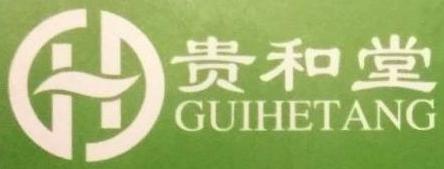 中商投(贵州)贵和堂药业有限公司 最新采购和商业信息