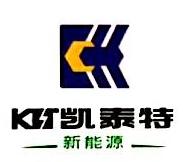 宁夏凯泰特新能源工程技术有限公司 最新采购和商业信息