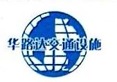 内蒙古华路达交通设施工程有限公司 最新采购和商业信息