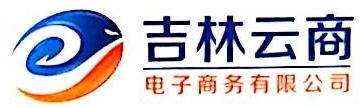 吉林云商电子商务有限公司 最新采购和商业信息