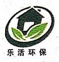 南京乐活环保科技有限公司