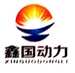 上海鑫国动力科技有限公司 最新采购和商业信息