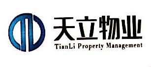 武汉天立物业管理有限公司 最新采购和商业信息