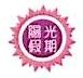 临安市阳光假期旅游有限公司 最新采购和商业信息