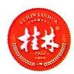 桂林市兴象酒业有限公司 最新采购和商业信息