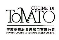 宁波番茄厨具进出口有限公司 最新采购和商业信息