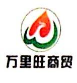 深圳市万里旺商贸有限公司 最新采购和商业信息