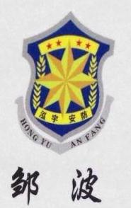 宜昌泓宇安防服务有限公司 最新采购和商业信息